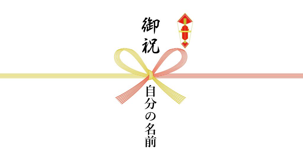 熨斗(のし)に書く名前が自分の名前であることを説明する画像
