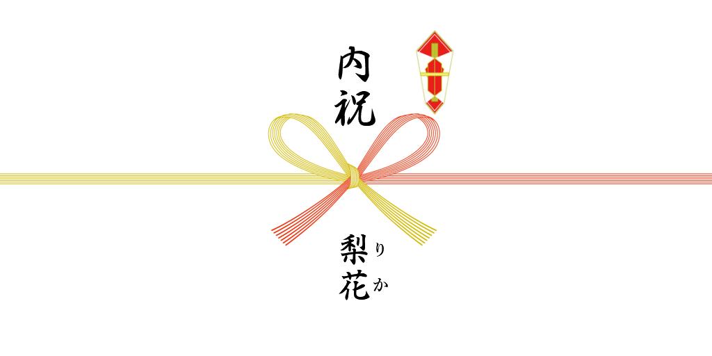 出産祝いの返礼(内祝い)の熨斗(のし)には子供の名前を書くことを説明する画像
